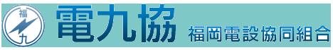 電九協 福岡電設協同組合